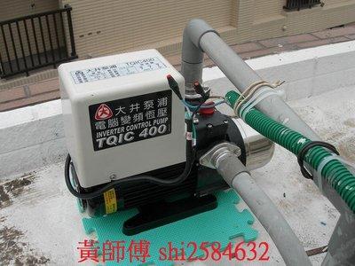 【抗菌環保】*黃師傅*【大井泵浦8】 TQIC400B 1/2HP 恆壓加壓馬達 變頻恆壓加壓馬達 恆壓 tqic400
