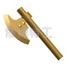 【飛揚特工】小顆粒 積木散件 武器 ZSM660 斧 手斧(非LEGO,可與樂高相容)