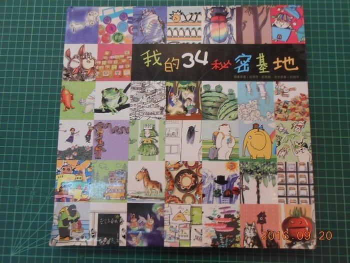 《我的34秘密基地》大型精裝硬板童書 陸陸參拾陸出版 2008年出版【CS超聖文化2讚】
