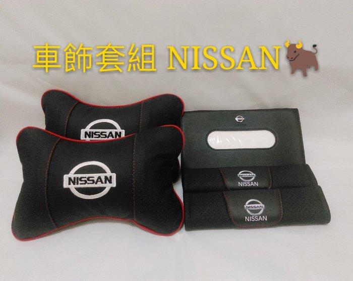 日產 整組車飾套件 NISSAN 安全帶 紙巾盒 面紙盒 頭枕 背枕 靠枕 台灣 日本