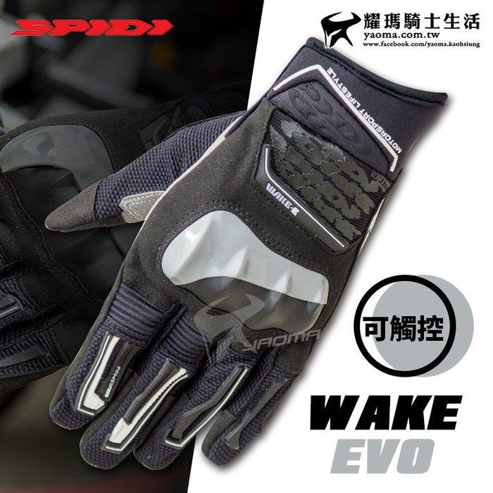 SPIDI手套 WAKE EVO 黑灰 防摔手套 短手套 透氣通風 關節護具 可觸控螢幕 耀瑪騎士機車安全帽部品
