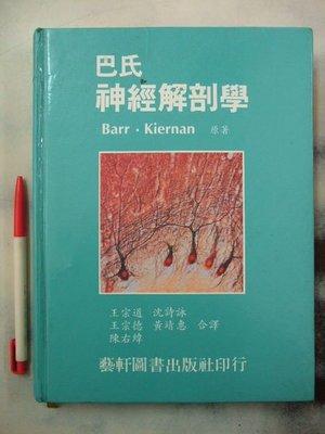 6980銤:A6cd☆民國79年『巴氏 神經解剖學』Kiernan著/王宗道等譯《藝軒》