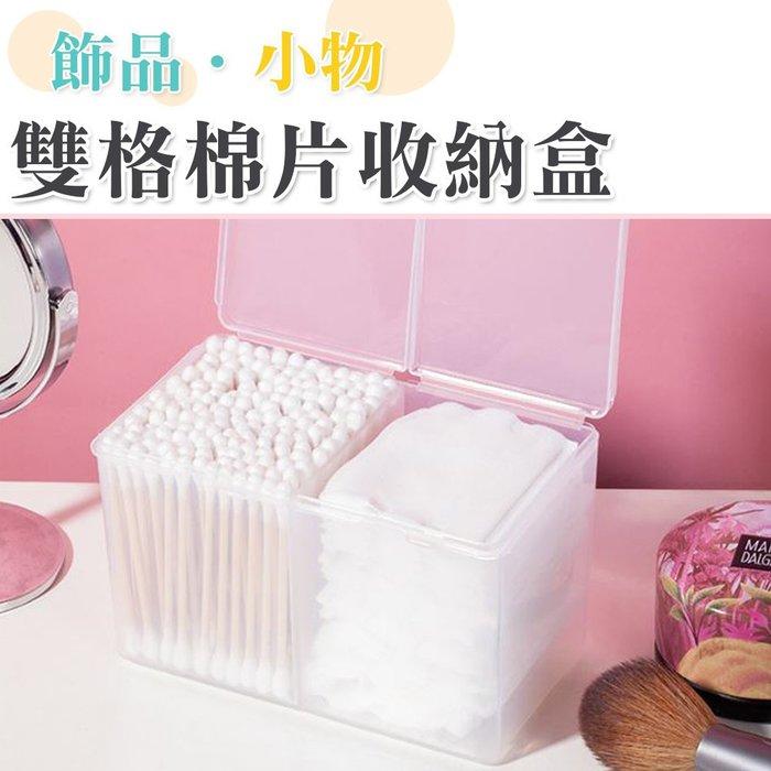 多功能棉片棉花棒收納盒 雙格帶蓋 美甲材料 用具 桌上收納 小物收納 雙格棉片收納盒 台灣現貨
