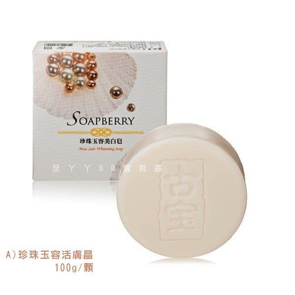古寶無患子 珍珠玉容活膚晶 臉部潔顏皂100g/顆