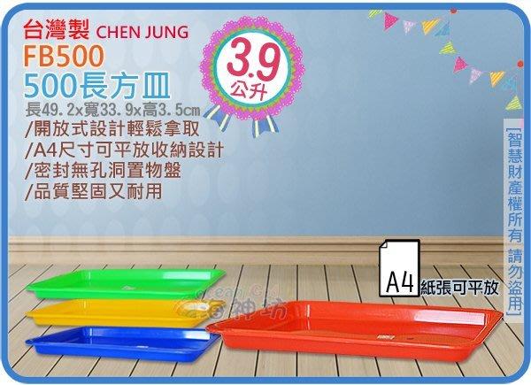 =海神坊=台灣製 FB500 500長方皿 方形長方盤 塑膠盤 敬果盤 滴水盤 收納盤 3.9L 108入3700元免運