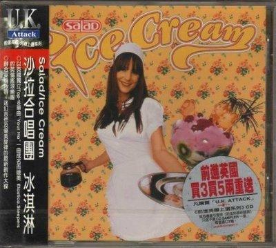 華聲唱片-- 沙拉合唱團 Salad  / 冰淇淋 Ice Cream / 全新未拆CD -- 110701