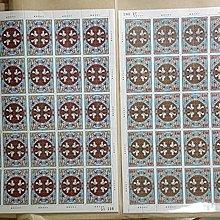 新年郵票(60年版) 一輪鼠 大全張