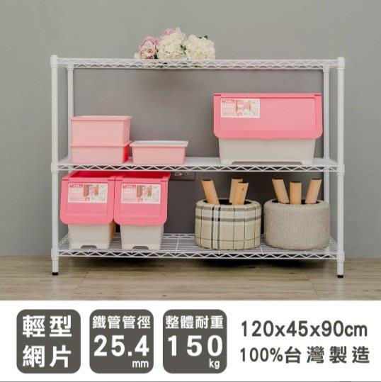 【免運】 120X45X90 CM 輕型三層烤漆白鐵架 /收納架/置物架/波浪架/鍍鉻層架