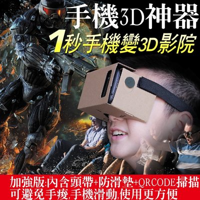 【東京數位】全新3D 眼鏡 google Cardboard 送手機防滑墊+鬆緊固定帶/左右分屏/3D遊戲/3D神器