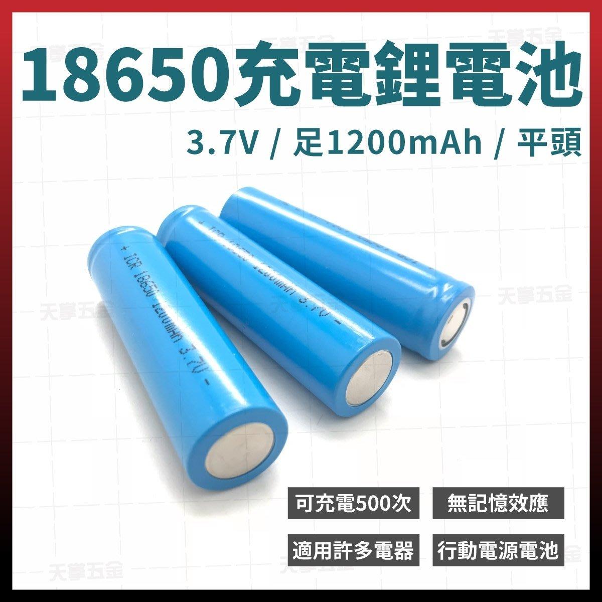 18650 鋰電池 3.7V 平頭 足 強光手電筒 充電鋰電池 充電頭燈 充電電扇 [天掌五金]