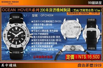 "【美中鐘錶】GIORGIO FEDON""OCEAN HOVER""系列200米深潛機械腕錶(黑黑/47mm)GFCH004"