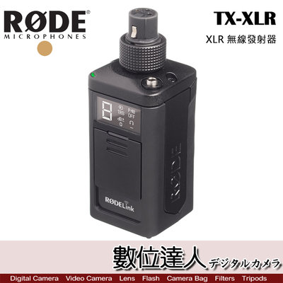 【數位達人】RODE RODELink TX-XLR Transmitter XLR 無線發射器 錄音 採訪