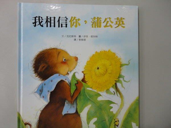比價網~上人文化新書繪本【我相信你,蒲公英】~櫃位9570