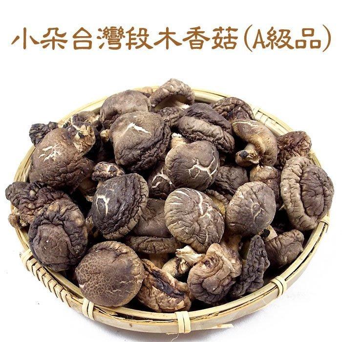 ~小朵台灣段木香菇(半斤裝)A級品~ 新貨到,買過的都說香,實品漂亮。【豐產香菇行】