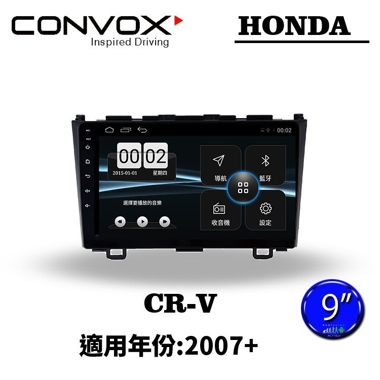 ||MyRack|| CONVOX CR-V MK2安卓機 汽車多媒體影音 HONDA 2007年9吋 導航 汽車音響