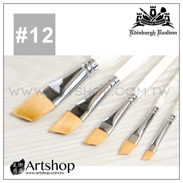 【Artshop美術用品】愛丁堡 EAN-032 水晶尼龍筆 (斜) #0