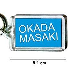 〈可來圖訂做-鑰匙圈〉岡田將生 OKADA MASAKI 壓克力雙面鑰匙圈 (可當吊飾)
