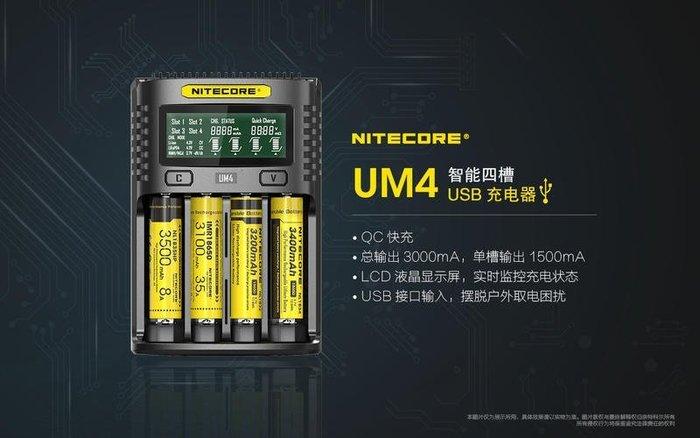 宇捷【E34】新款 NITECORE UM4 保固一年 全自動智能四槽精準充電器 QC快充 21700保護板可充 SC4