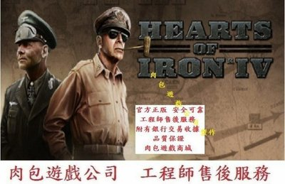 肉包 PC版 官方正版 附中文檔安裝 鋼鐵雄心4 主程式 標準版 學員版 STEAM Hearts of Iron IV