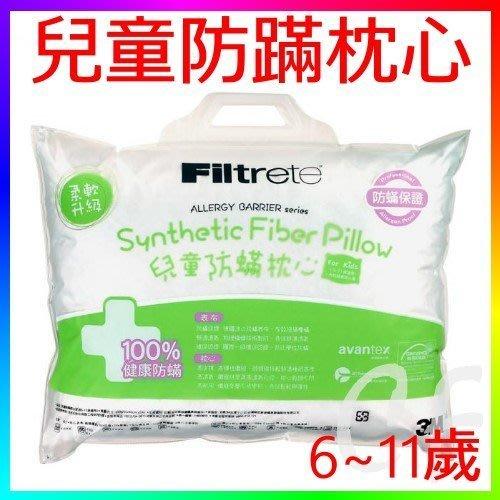 {CF舖}3M Filtrete防蹣兒童枕心-防蹣小童枕6~11歲適用 (3M枕心 枕頭 兒童枕頭)