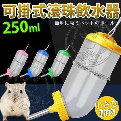 【🐱🐶培菓寵物48H出貨🐰🐹】dyy》滾珠掛式小動物水壺飲水器250ml 特價69元