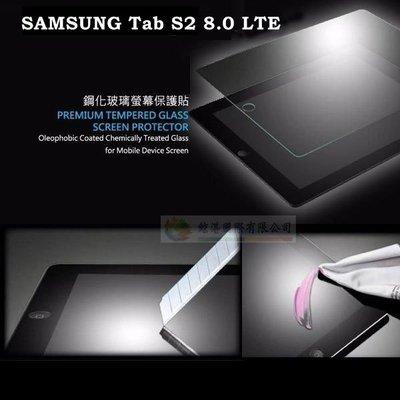 鯨湛國際~DAPAD原廠 SAMSUNG Tab S2 8.0 LTE 透明鋼化玻璃保護貼/平板玻璃貼/保護膜/螢幕膜