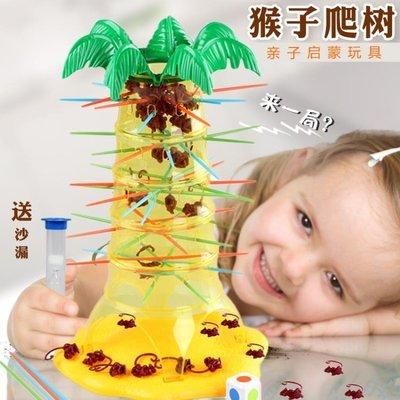 現貨/早教親子翻斗猴子爬樹猴子掉下來智力益智桌游兒童玩具幼兒園禮物/海淘吧F56LO 促銷價