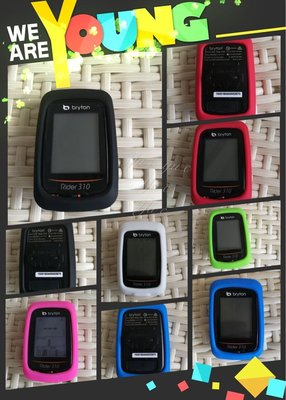 bryton 310 / 330 買保護套送螢幕保護貼 果凍套 矽膠套 保護套 保護殼 碼表保護套