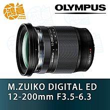 【鴻昌】OLYMPUS ED 12-200mm F3.5-6.3 元佑公司貨M.ZUIKO DIGITAL望遠旅遊鏡