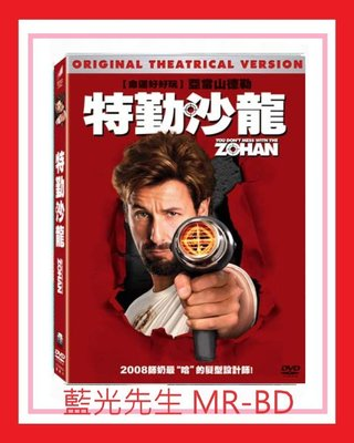 [DVD] - 特勤沙龍 You Don't Mess With The Zohan ( 得利正版 )
