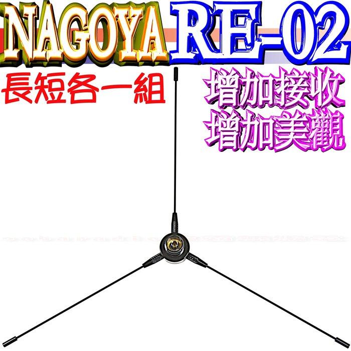 ☆波霸無線電☆長短各一組 NAGOYA RE-02 地網 增加接收發射 增加美觀 各式車用天線適用 原廠公司貨 台灣製造