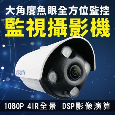 全方位科技-1080P全景超廣角紅外 夜視功能線魚眼鏡頭 監視器 AHDTVI DVR攝影機台灣製造送DVE變壓器