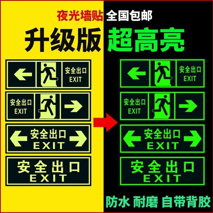 SX千貨鋪-安全出口指示牌夜光貼標志墻貼警告安全通道緊急出口地貼熒光自發光消防疏散樓梯標識牌貼提示牌指示箭頭標識
