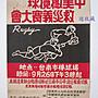 迷收藏… 民國48年 台南八七水災 中美橄欖球救災義賽大會海報