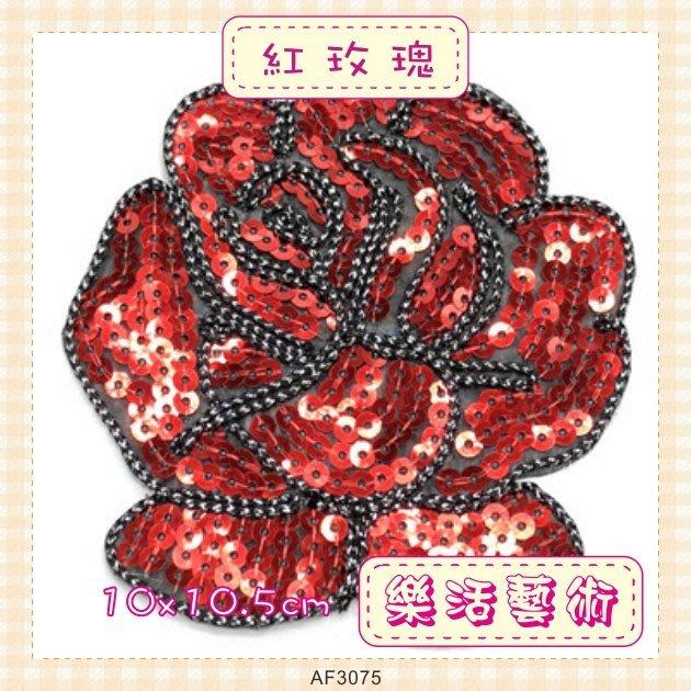 樂活藝術「燙貼布」 ~ 紅玫瑰 亮片布貼 熨斗貼 貼花 DIY《有背膠》【現貨】【AF3075】