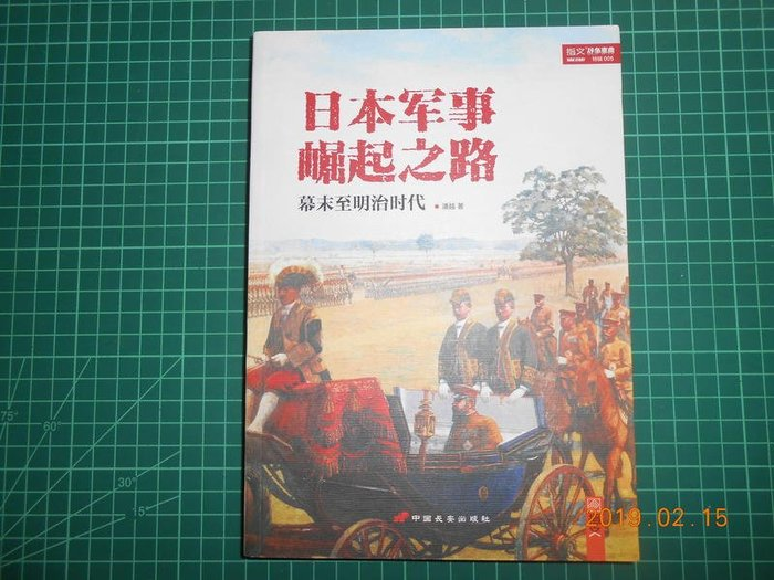 《 世界航空史-從噴氣機時代到未來 》羅伯特.傑克遜著 中國市場 2015年出版 9成新【CS超聖文化2讚】