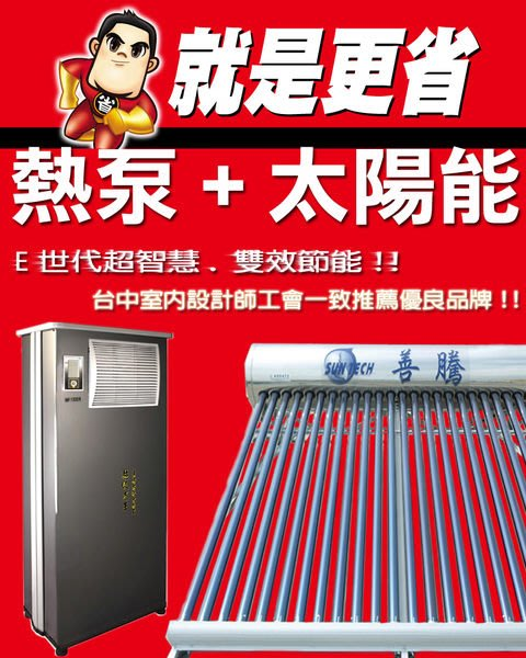 [善騰中區總代理] 新鮮報好康''超高效鈦金真空管式太陽能熱水器!!(含smart微電腦&標準安裝)