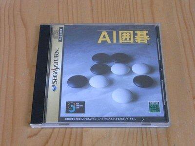 【小蕙館】SS~ AI圍棋 / 黑白棋 (純日版) 有側標