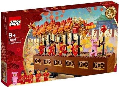 100% New Lego 80102 Chinese Festivals Dragon Dance 新年 舞龍