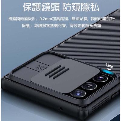 【貝占】三星 S21 S20 Note20 plus Ultra 保護套 NILLKIN 黑鏡 手機殼 保護殼 鏡頭滑