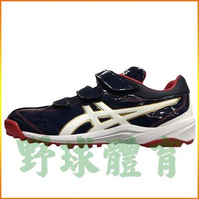 ASICS 棒球教練鞋 丈/白/紅 SFT144-400