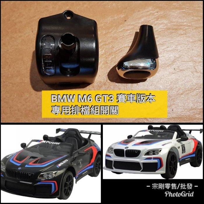 【宗剛零售/批發】BMW M6 GT3 賽車版本 專用排檔組開關