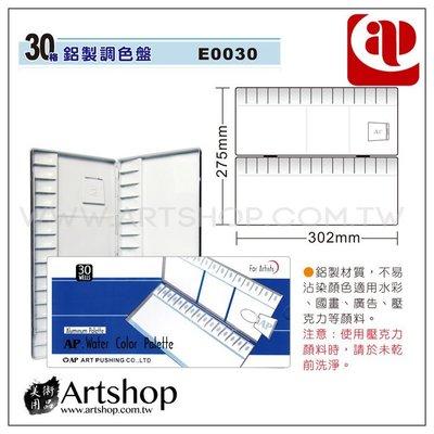 【Artshop美術用品】AP 韓國 鋁製調色盤 30格 E0030