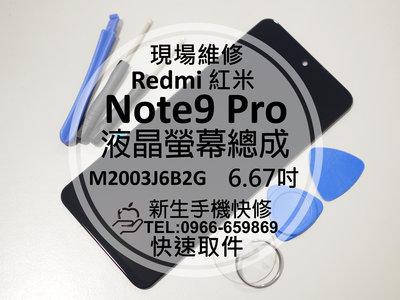免運【新生手機快修】紅米Note9 Pro 液晶螢幕總成 玻璃破裂 摔壞 黑屏 線條 M2003J6B2G 現場維修更換