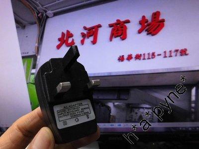 (3個套装) 益用家 100% 全埸最平 适用MP3 MP4 MP5機 USB 三腳充電器 hhappynet 薄利店 電:51141215