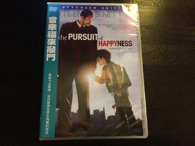 (全新未拆封)當幸福來敲門 The Pursuit of Happyness DVD(得利公司貨)