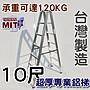 可信用卡付款 台灣製造 10尺 十尺 馬椅梯 A...