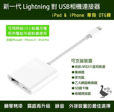 大電流 Apple iPad iPhone 蘋果 OTG 傳輸線 轉接線 Lightning 對 USB 3 相機轉接器