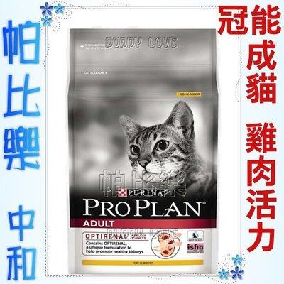 ◇帕比樂◇ 新冠能ProPlan頂級貓糧【1.3KG】成貓雞肉活力提升配方