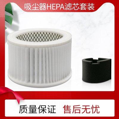 (聚寶貝)適配蘇泊爾吸塵器VCT82A VCC83B VCC83C VCT80A配件濾綿濾網濾芯
